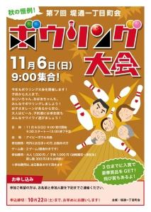 tsutsumi-bowling2016